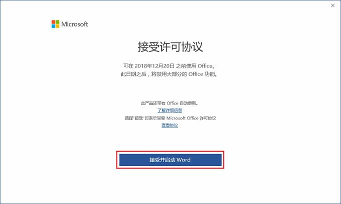 office2019破解版下载和安装教程(附破解秘钥)10