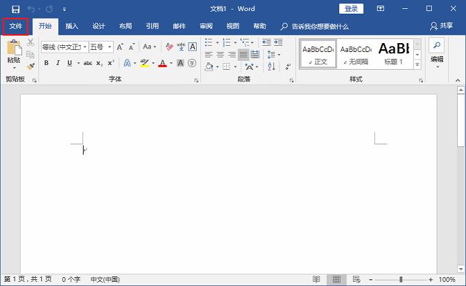 office2019破解版下载和安装教程(附破解秘钥)11
