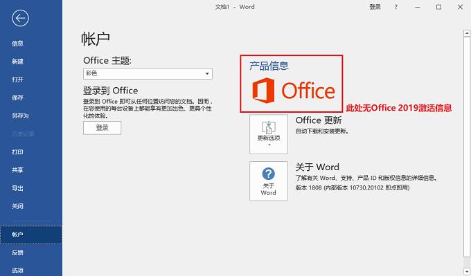 office2019破解版下载和安装教程(附破解秘钥)13