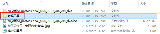 office2019破解版下载和安装教程(附破解秘钥)14