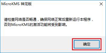 office2019破解版下载和安装教程(附破解秘钥)16