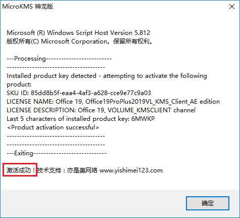 office2019破解版下载和安装教程(附破解秘钥)19