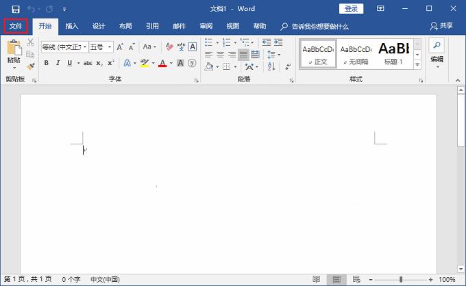 office2019破解版下载和安装教程(附破解秘钥)22