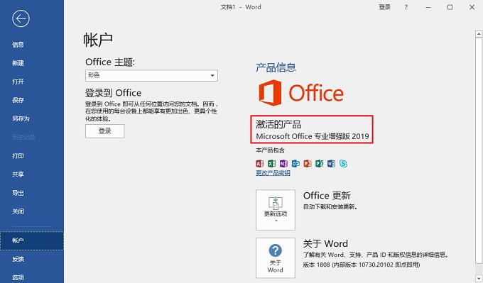 office2019破解版下载和安装教程(附破解秘钥)24