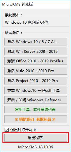 office2019破解版下载和安装教程(附破解秘钥)25