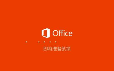 office2019破解版下载和安装教程(附破解秘钥)5