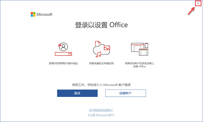 office2019破解版下载和安装教程(附破解秘钥)9