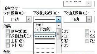 word下划线怎么打 怎么调整下划线与文字之间的距离 第2张图