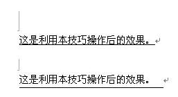 word下划线怎么打 怎么调整下划线与文字之间的距离 第3张图