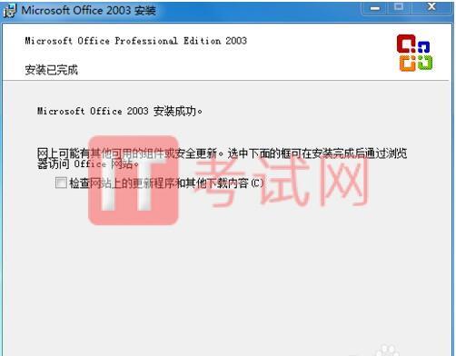 office2003破解版安装包免费下载10