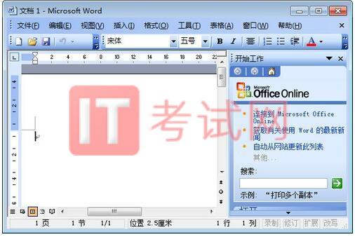 office2003破解版安装包免费下载11