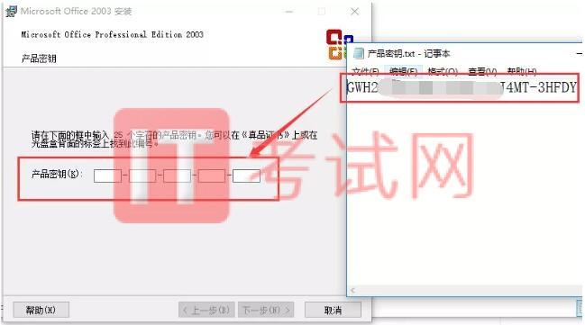 office2003破解版安装包免费下载4