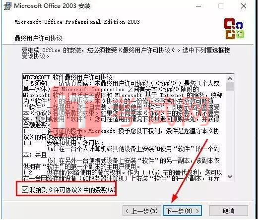 office2003破解版安装包免费下载6