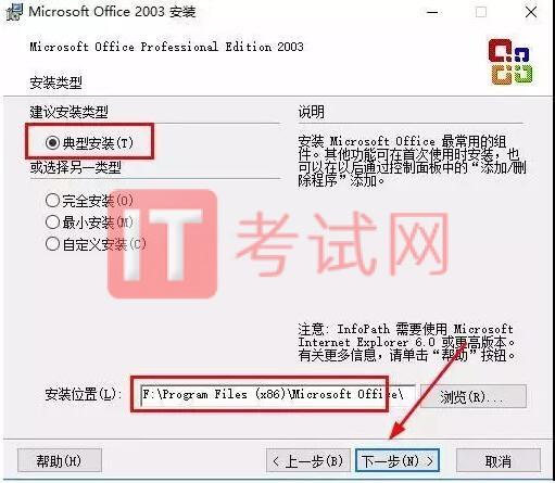 office2003破解版安装包免费下载7