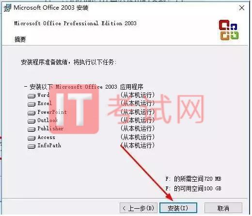 office2003破解版安装包免费下载8
