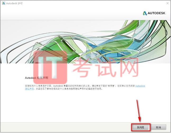 AutoCAD2020下载及安装教程(附注册机序列号和密钥)11