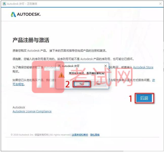 AutoCAD2020下载及安装教程(附注册机序列号和密钥)14