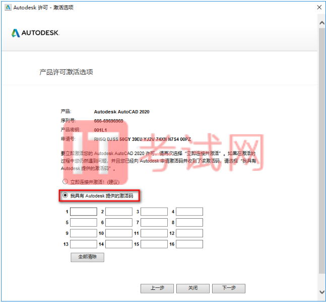 AutoCAD2020下载及安装教程(附注册机序列号和密钥)15