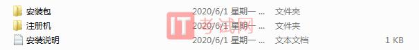 AutoCAD2020下载及安装教程(附注册机序列号和密钥)2