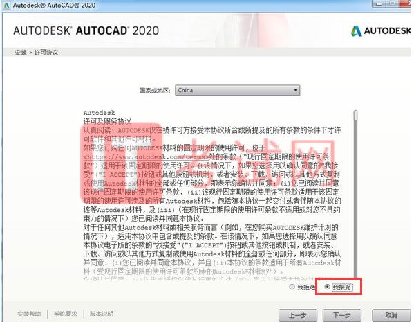 AutoCAD2020下载及安装教程(附注册机序列号和密钥)5