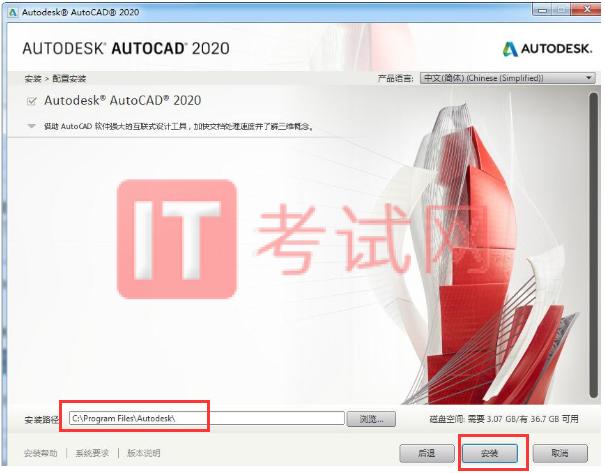 AutoCAD2020下载及安装教程(附注册机序列号和密钥)6