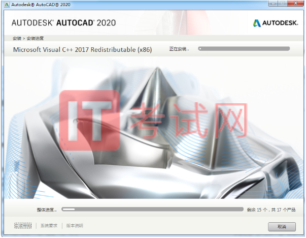 AutoCAD2020下载及安装教程(附注册机序列号和密钥)7