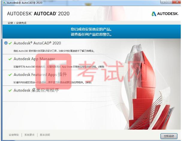 AutoCAD2020下载及安装教程(附注册机序列号和密钥)8