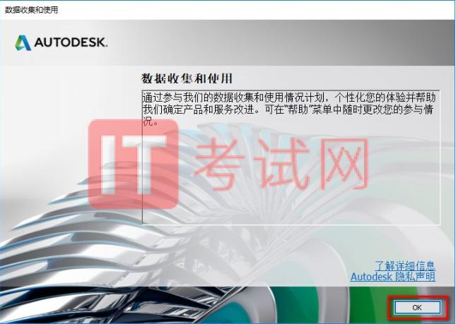 AutoCAD2020下载及安装教程(附注册机序列号和密钥)9