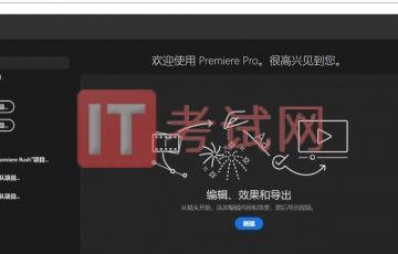 Premiere2020安装包下载及安装教程(附pr2020配置要求)8