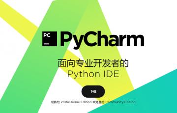 PyCharm2020.1永久注册激活码及详细安装教程(亲测有效)22