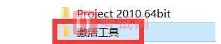项目管理软件Project2010下载及使用安装教程10