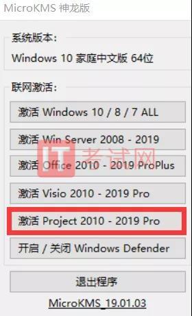 项目管理软件Project2010下载及使用安装教程12