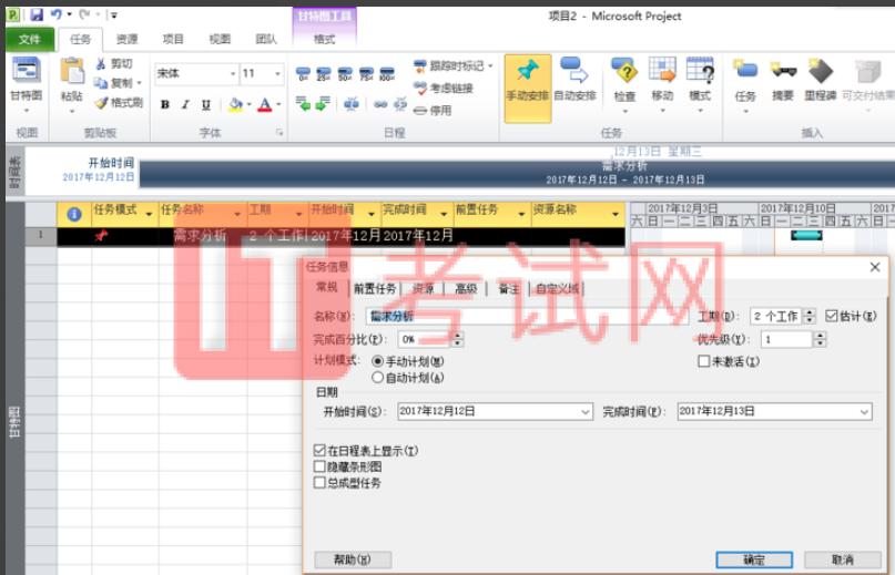 项目管理软件Project2010下载及使用安装教程17