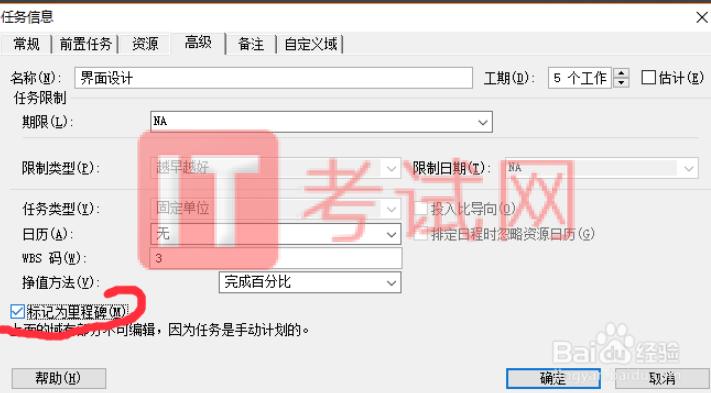 项目管理软件Project2010下载及使用安装教程18