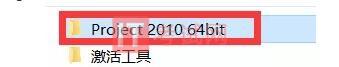 项目管理软件Project2010下载及使用安装教程2