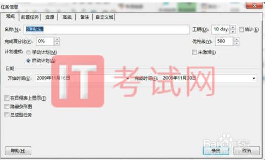 项目管理软件Project2010下载及使用安装教程21