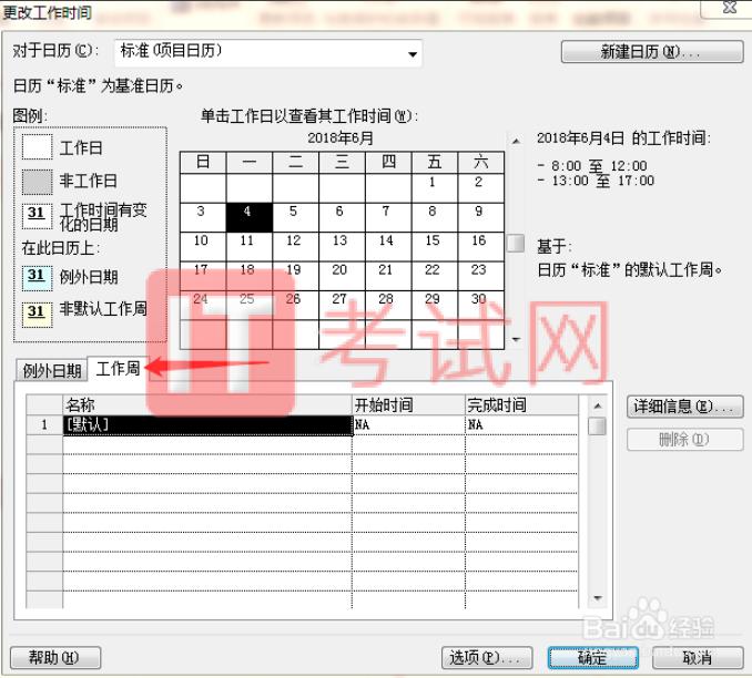 项目管理软件Project2010下载及使用安装教程27