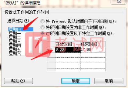 项目管理软件Project2010下载及使用安装教程28