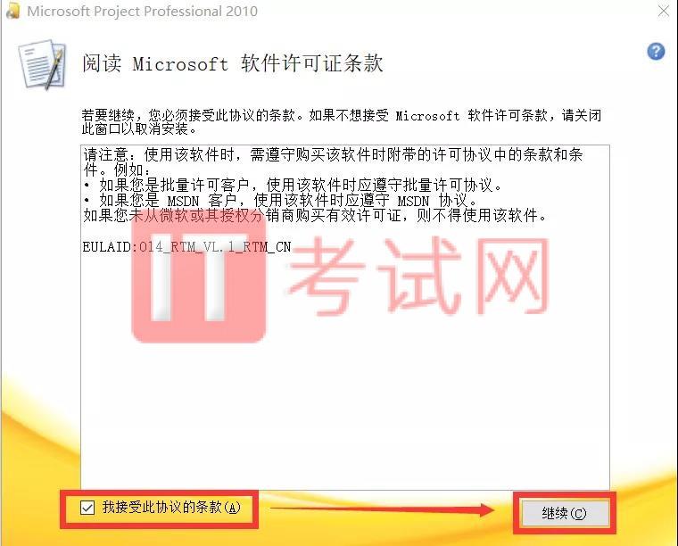 项目管理软件Project2010下载及使用安装教程4