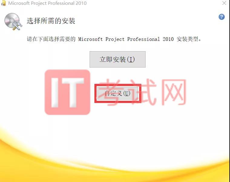 项目管理软件Project2010下载及使用安装教程5