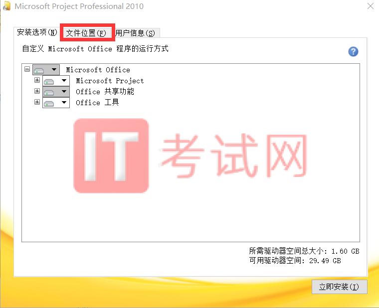 项目管理软件Project2010下载及使用安装教程6