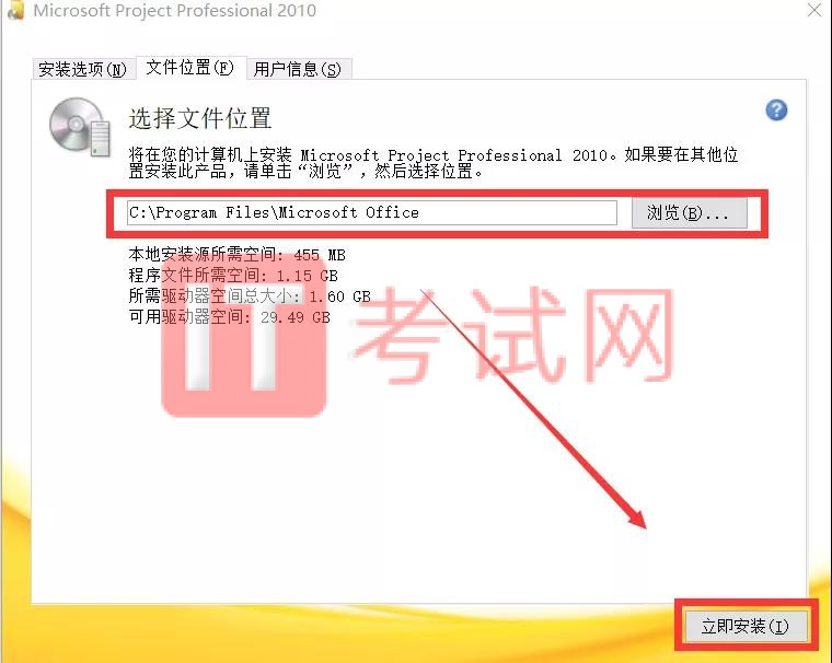 项目管理软件Project2010下载及使用安装教程7