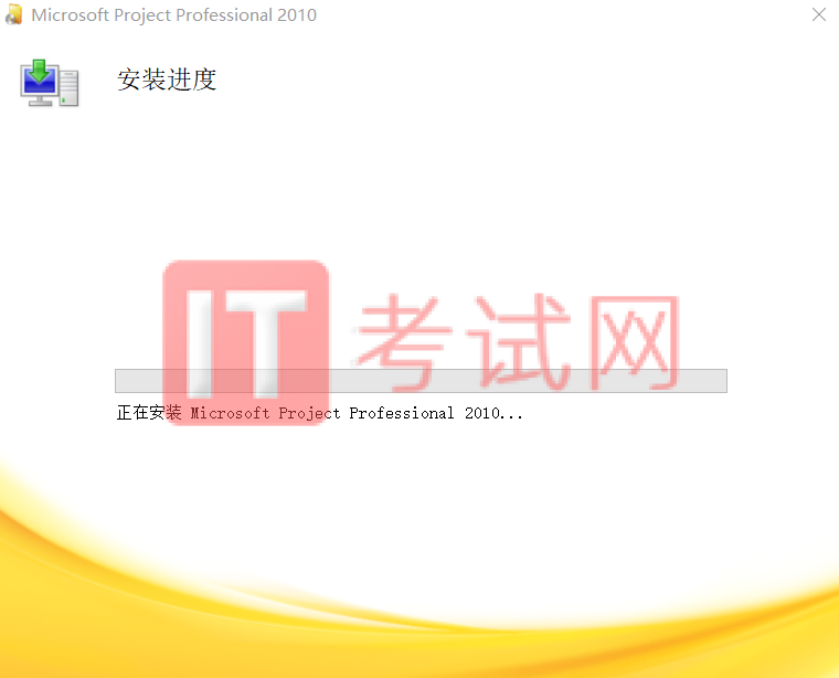 项目管理软件Project2010下载及使用安装教程8