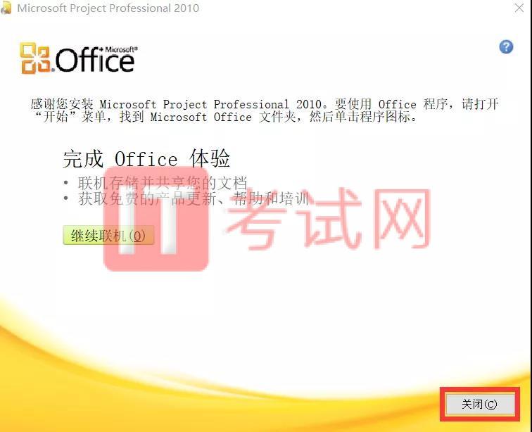 项目管理软件Project2010下载及使用安装教程9