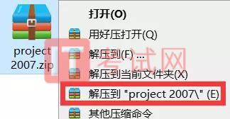 项目管理软件project2007下载及使用安装教程1