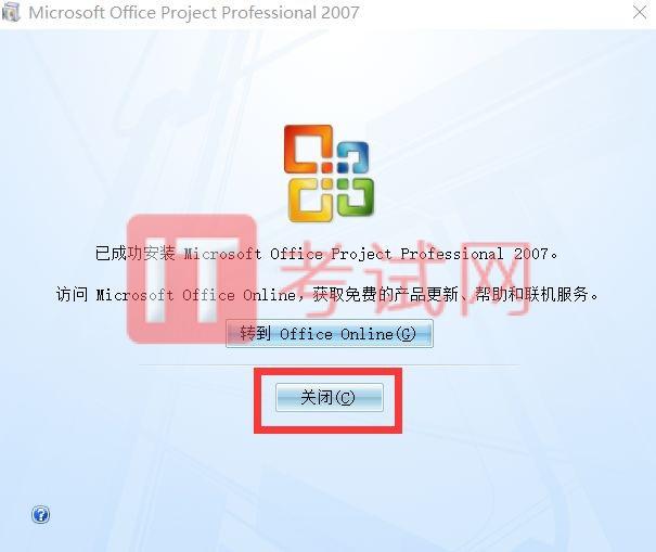 项目管理软件project2007下载及使用安装教程10