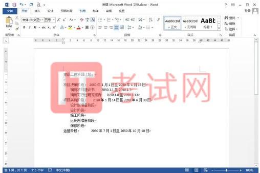 项目管理软件project2007下载及使用安装教程11