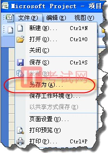 项目管理软件project2007下载及使用安装教程17