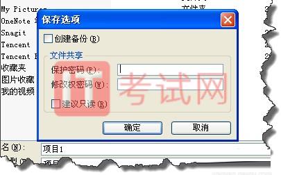 项目管理软件project2007下载及使用安装教程20