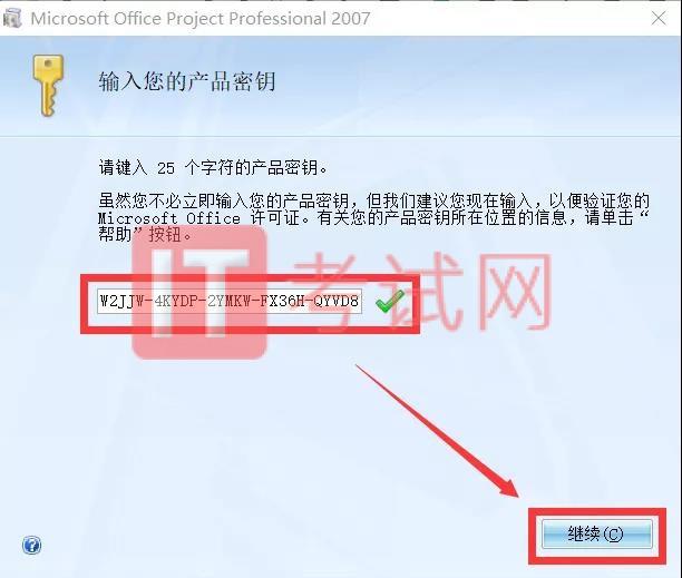 项目管理软件project2007下载及使用安装教程4